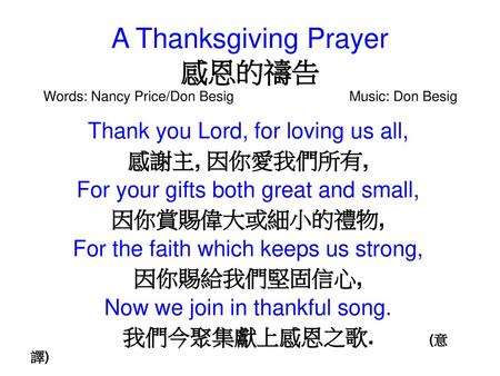 Thank you Lord, for loving us all, 感謝主, 因你愛我們所有,