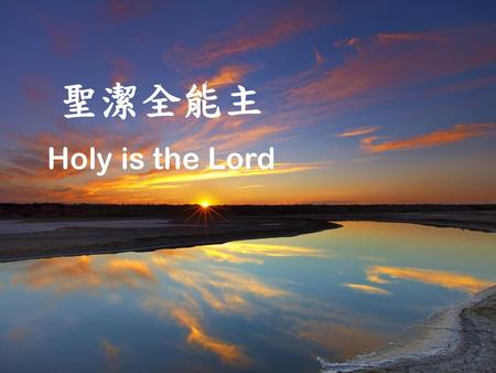 聖潔全能主 Holy is the Lord.