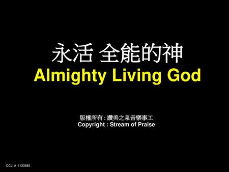 永活 全能的神Almighty Living God