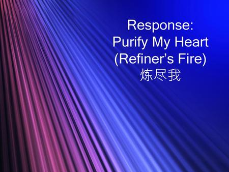 Response: Purify My Heart (Refiner's Fire) 炼尽我