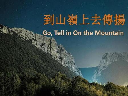 Go, Tell in On the Mountain