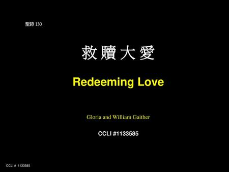 聖詩 130 救 贖 大 愛 Redeeming Love Gloria and William Gaither CCLI #