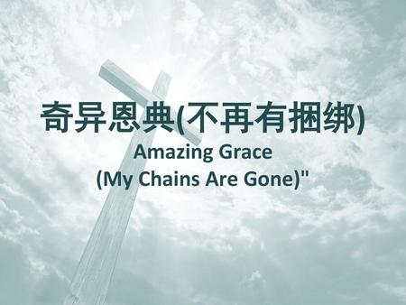奇异恩典(不再有捆绑) Amazing Grace (My Chains Are Gone)