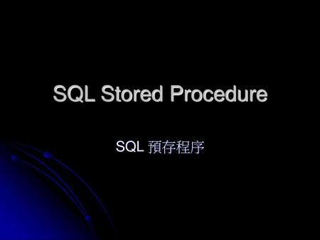 SQL Stored Procedure SQL 預存程序.