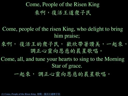 (1) Come, People of the Risen King 來啊,復活王道衆子民