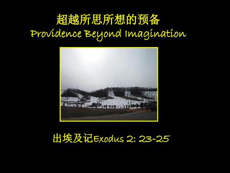 Providence Beyond Imagination