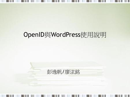 OpenID與WordPress使用說明