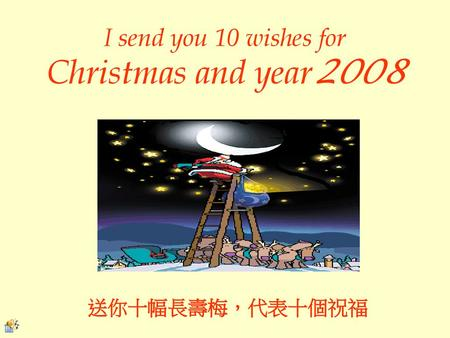 I send you 10 wishes for Christmas and year2008