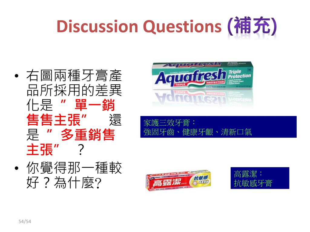 Discussion Questions (補充)