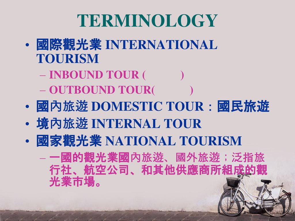 TERMINOLOGY 國際觀光業 INTERNATIONAL TOURISM 國內旅遊 DOMESTIC TOUR:國民旅遊