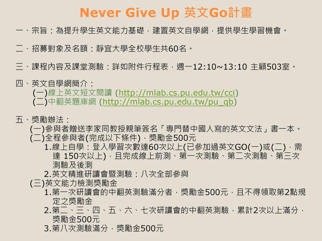 Never Give Up 英文Go計畫