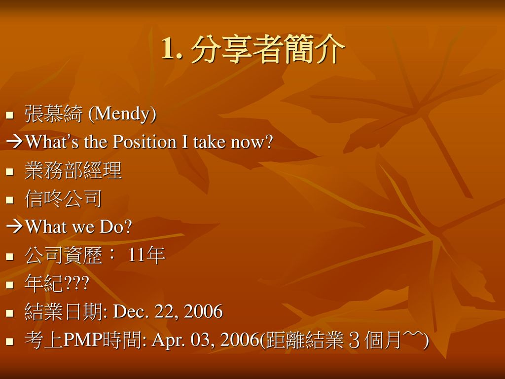 1. 分享者簡介 張慕綺 (Mendy) What's the Position I take now 業務部經理 信咚公司