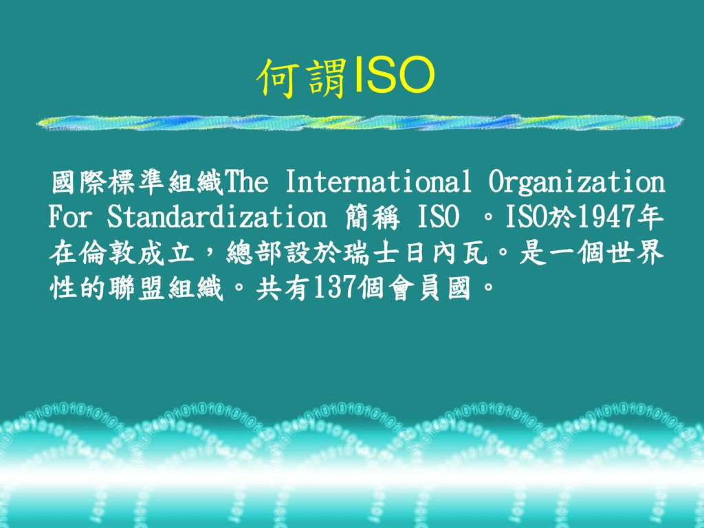 何謂ISO 國際標準組織The International Organization