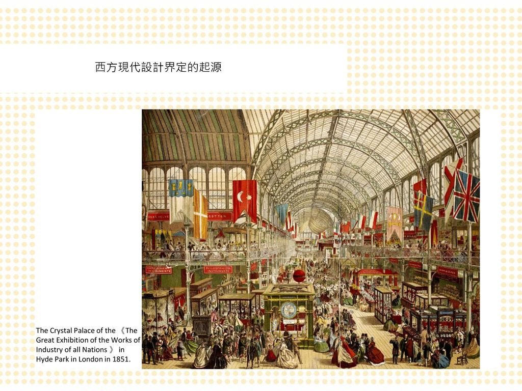 西方現代設計界定的起源 The Crystal Palace of the 《The Great Exhibition of the Works of Industry of all Nations 》 in Hyde Park in London in 1851.