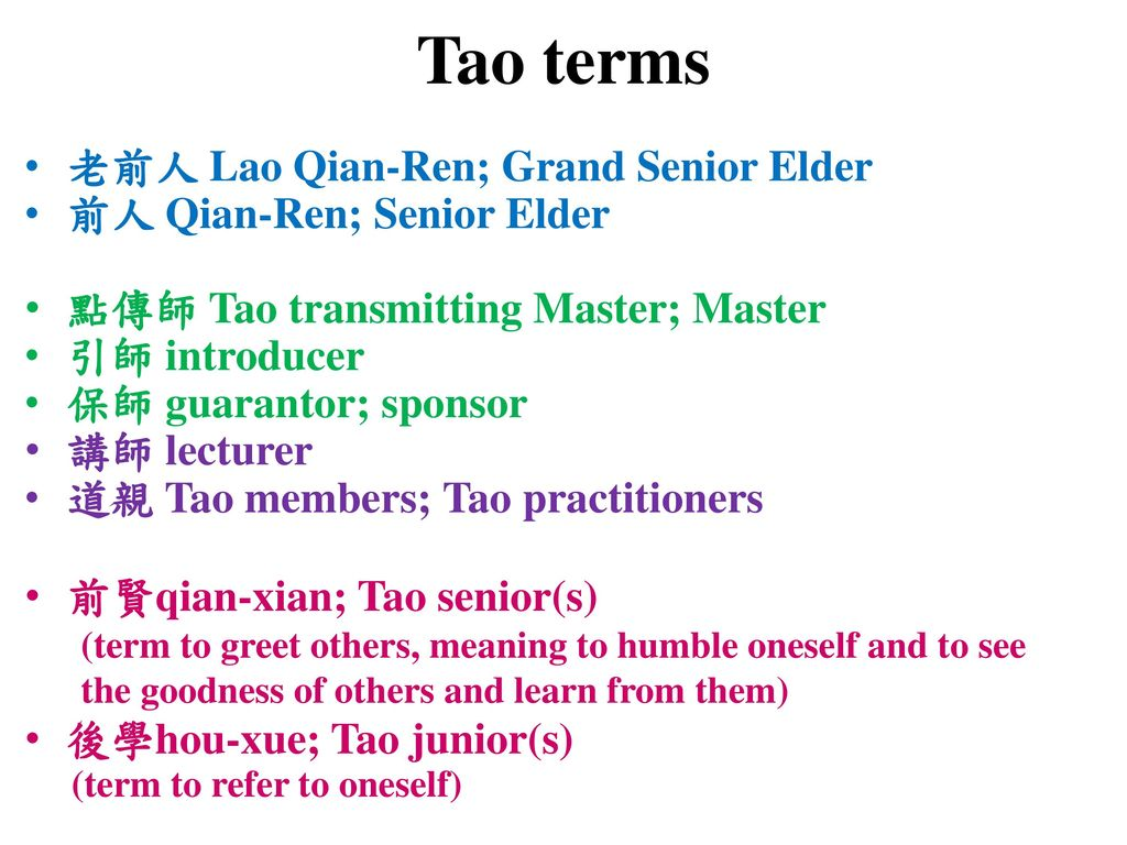 Tao terms 老前人 Lao Qian-Ren; Grand Senior Elder