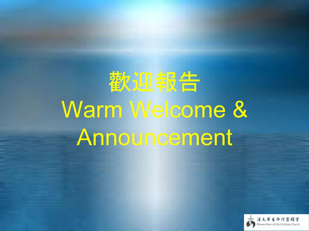 歡迎報告 Warm Welcome & Announcement