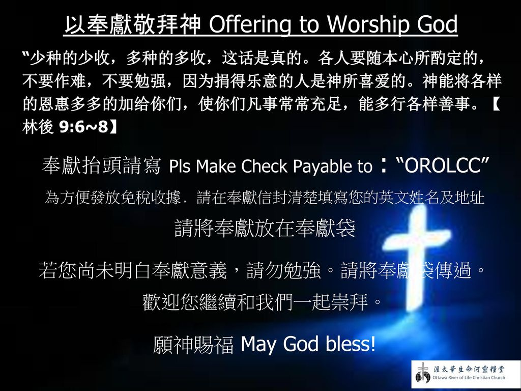 以奉獻敬拜神 Offering to Worship God