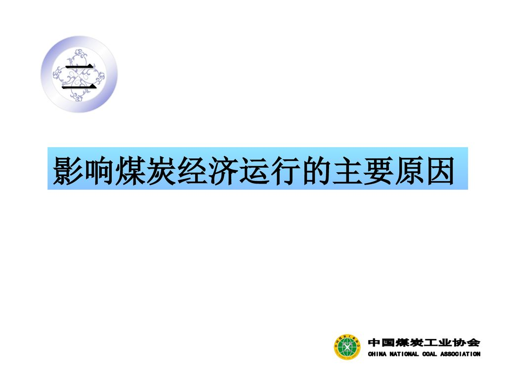 CHINA NATIONAL COAL ASSOCIATION