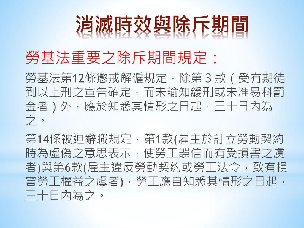 勞動條件實務與檢查概況報告人:...