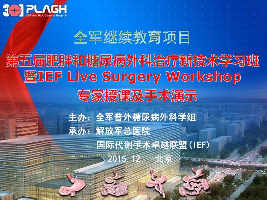 暨IEF Live Surgery Workshop