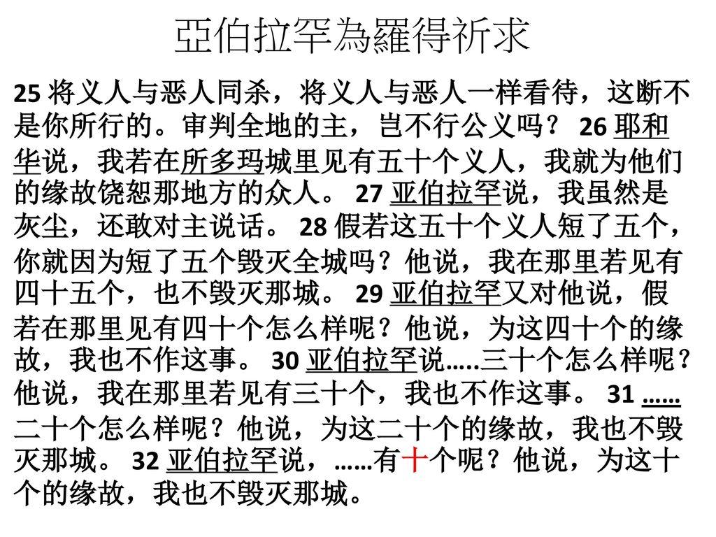 Image result for 「审判全地的,岂不行公义呢?」(创18: 25)