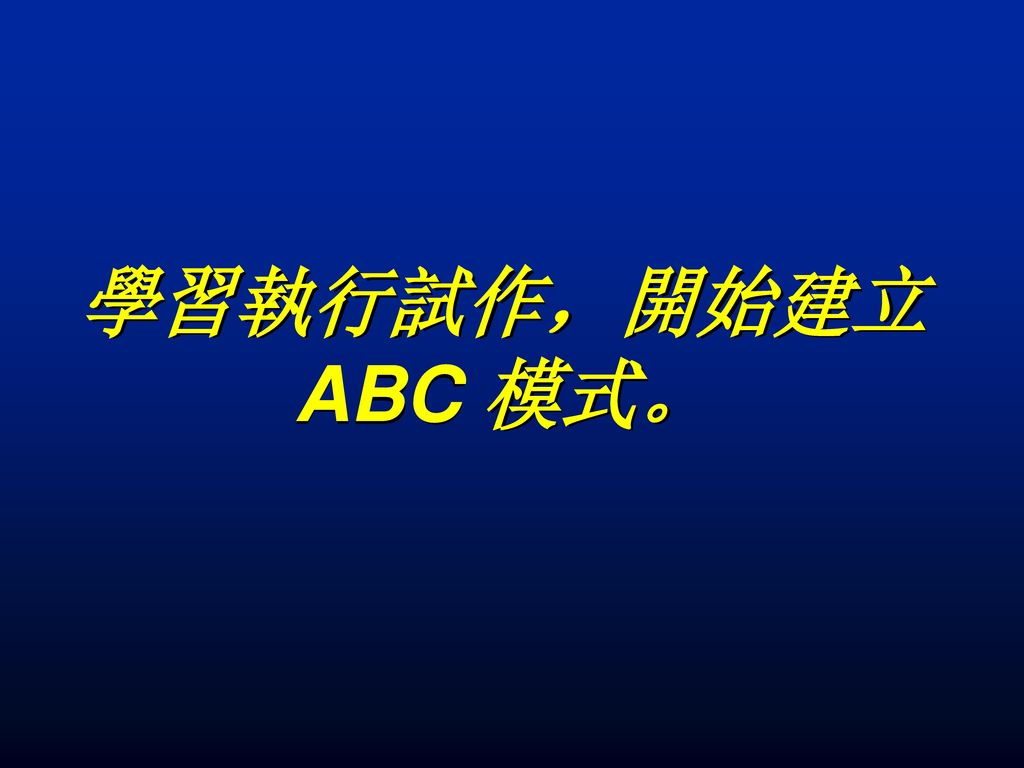 學習執行試作,開始建立 ABC 模式。 YOU GET PEOPLE TO LEAD YOU TO THE RIGHT PEOPLE THROUGH TRIAL RUNS>>>>TEST MARKETING.