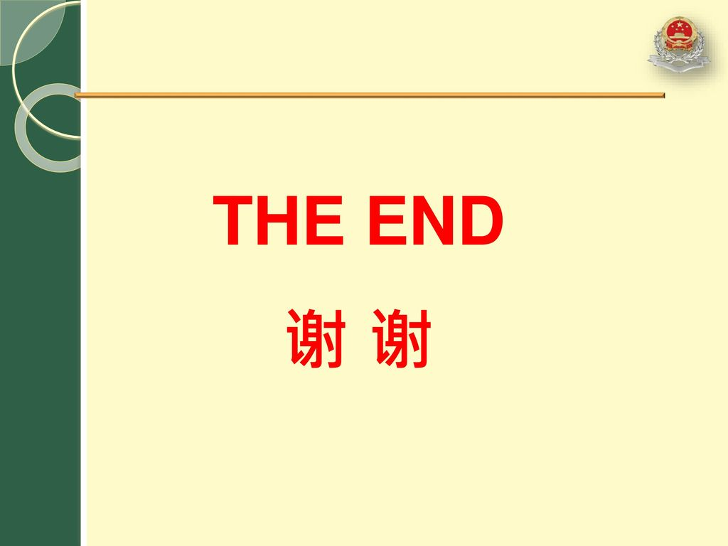 THE END 谢 谢