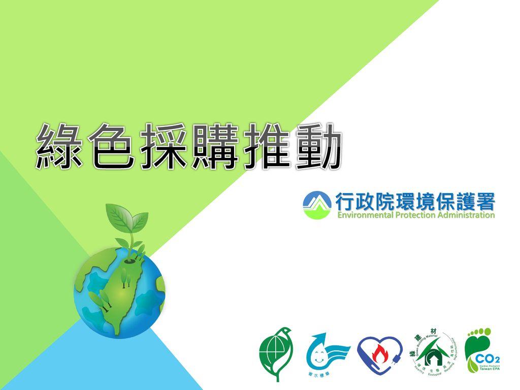 綠色生活及消費概念講師:陳菀真...