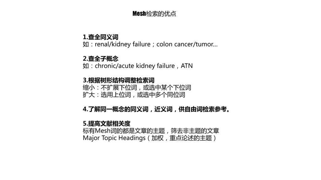 Mesh检索的优点 1.查全同义词. 如:renal/kidney failure;colon cancer/tumor… 2.查全子概念. 如:chronic/acute kidney failure,ATN.