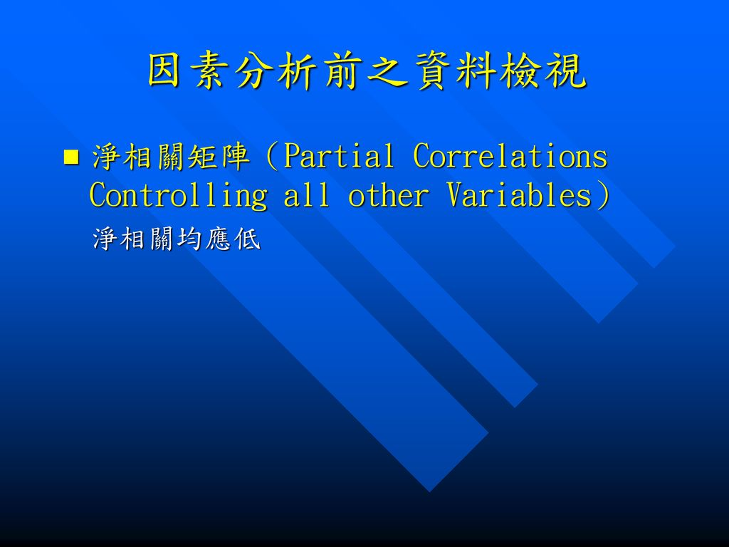 因素分析前之資料檢視 淨相關矩陣(Partial Correlations Controlling all other Variables)