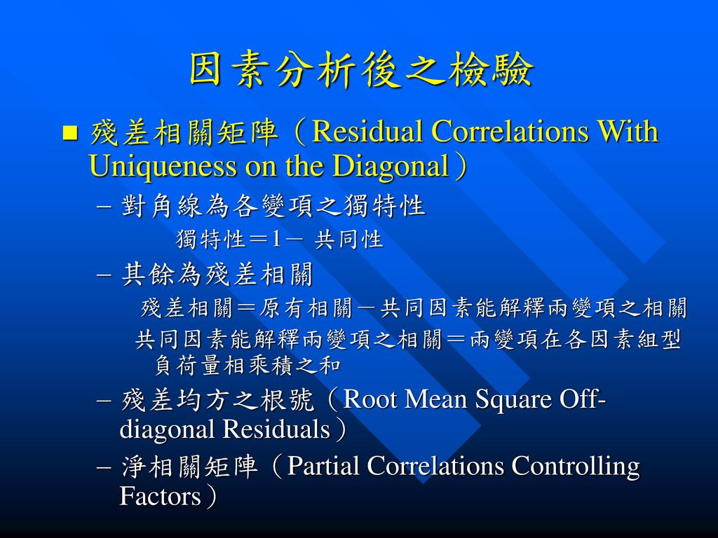 因素分析後之檢驗 殘差相關矩陣(Residual Correlations With Uniqueness on the Diagonal)