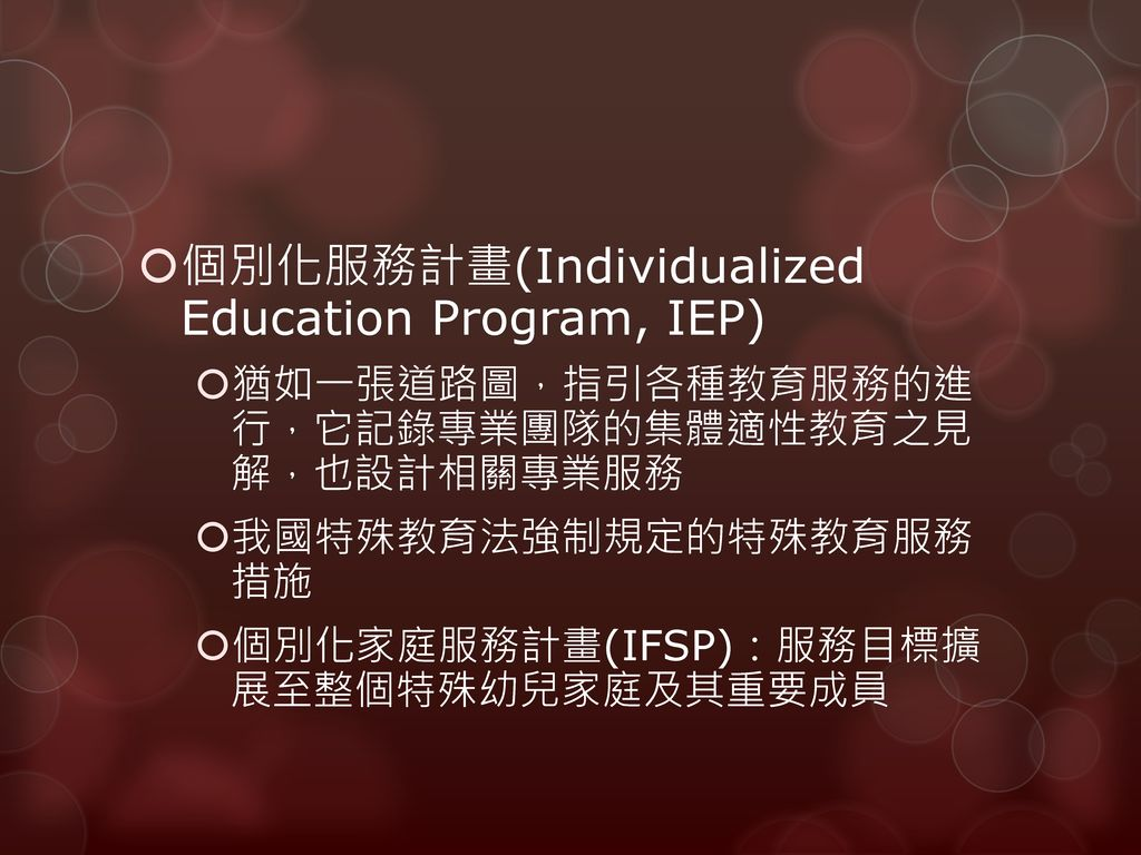 個別化服務計畫(Individualized Education Program, IEP)