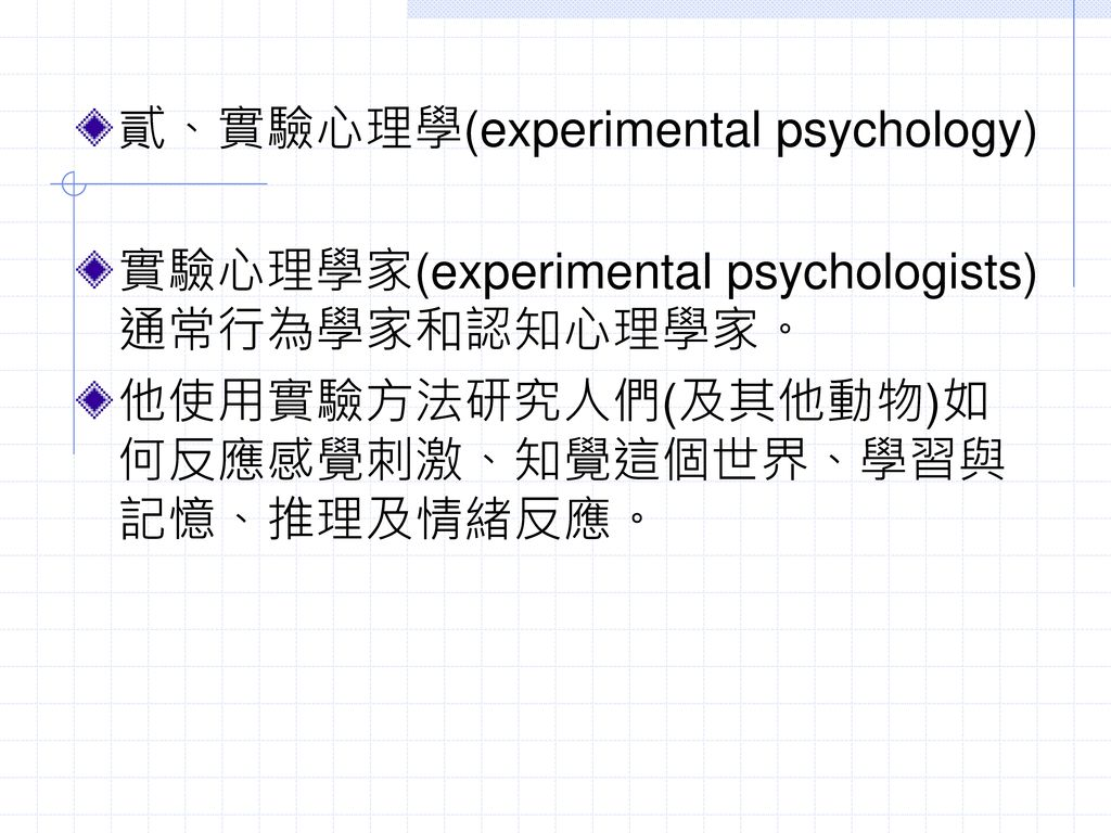 貳、實驗心理學(experimental psychology)