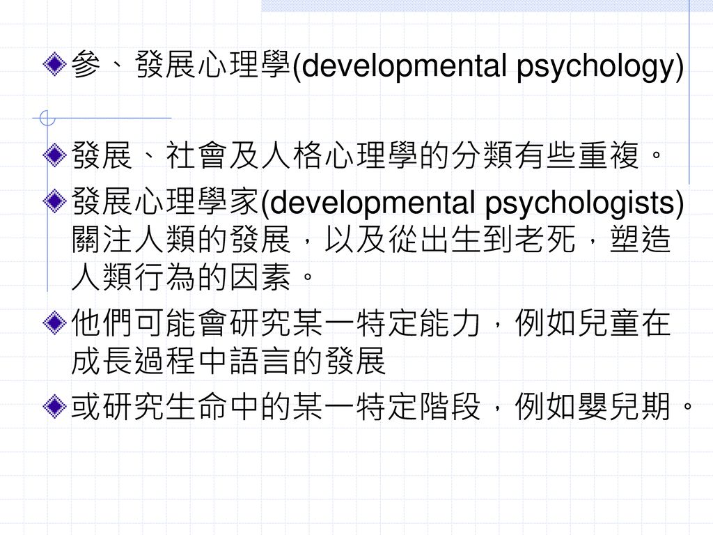 參、發展心理學(developmental psychology)