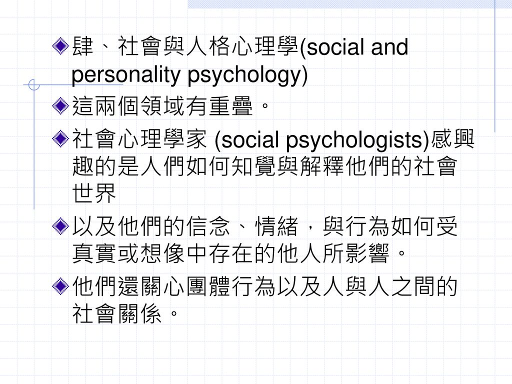 肆、社會與人格心理學(social and personality psychology)