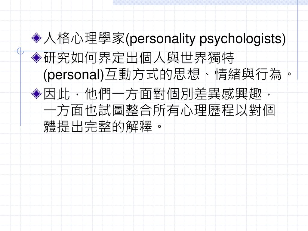 人格心理學家(personality psychologists)