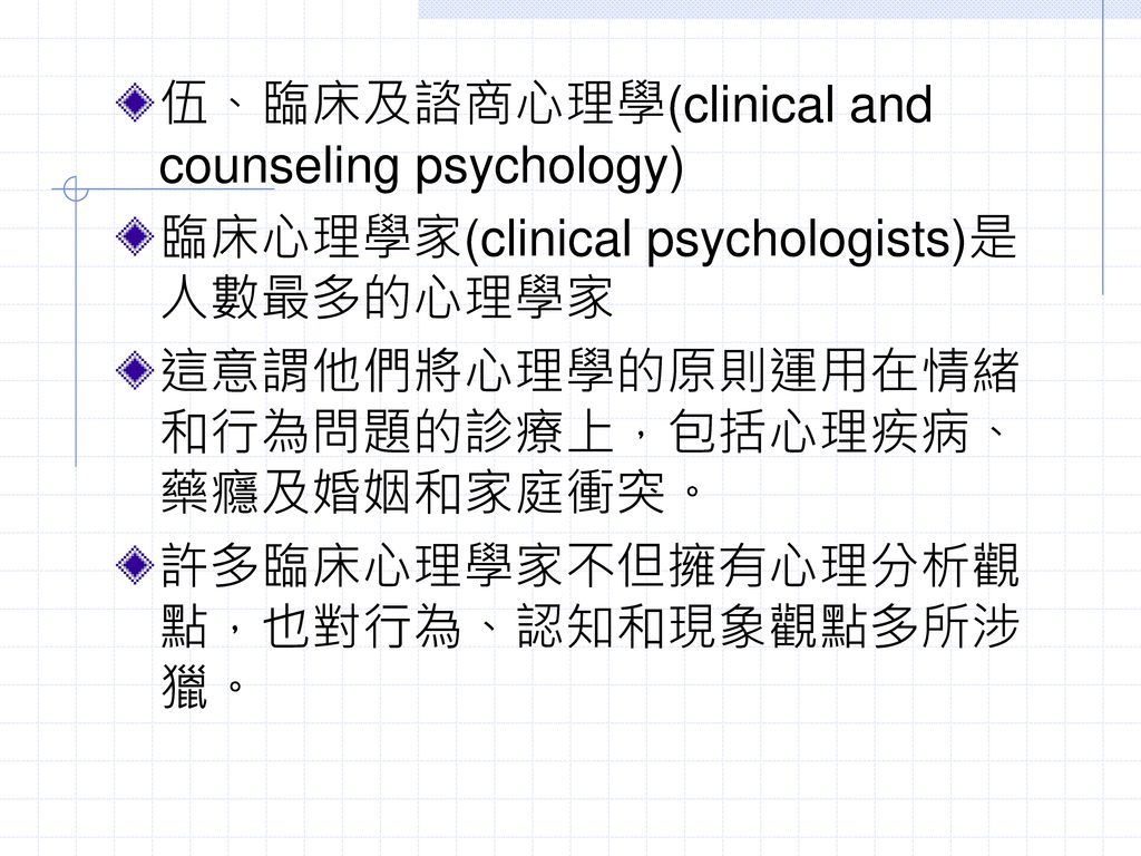伍、臨床及諮商心理學(clinical and counseling psychology)