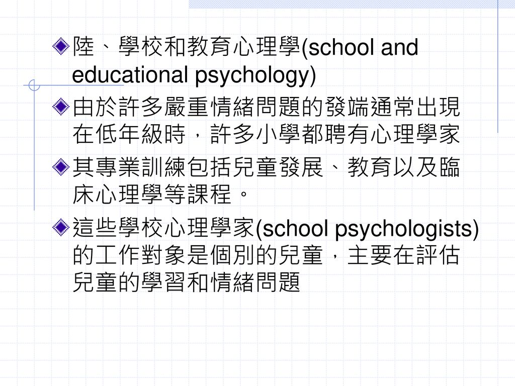 陸、學校和教育心理學(school and educational psychology)