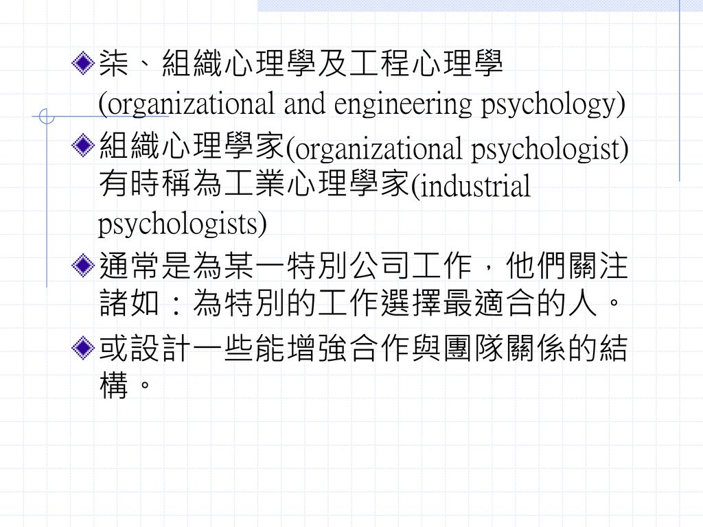 柒、組織心理學及工程心理學(organizational and engineering psychology)