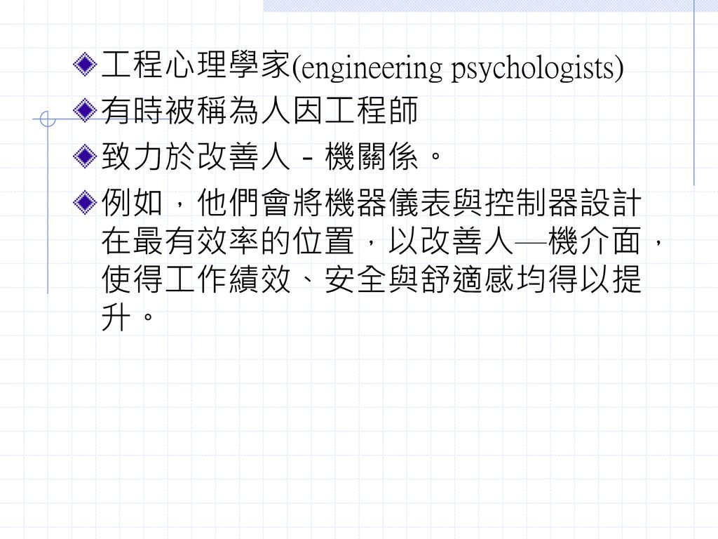 工程心理學家(engineering psychologists)