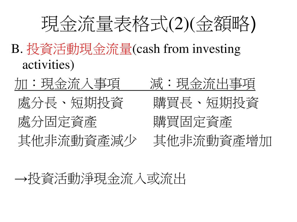 現金流量表格式(2)(金額略) B. 投資活動現金流量(cash from investing activities)