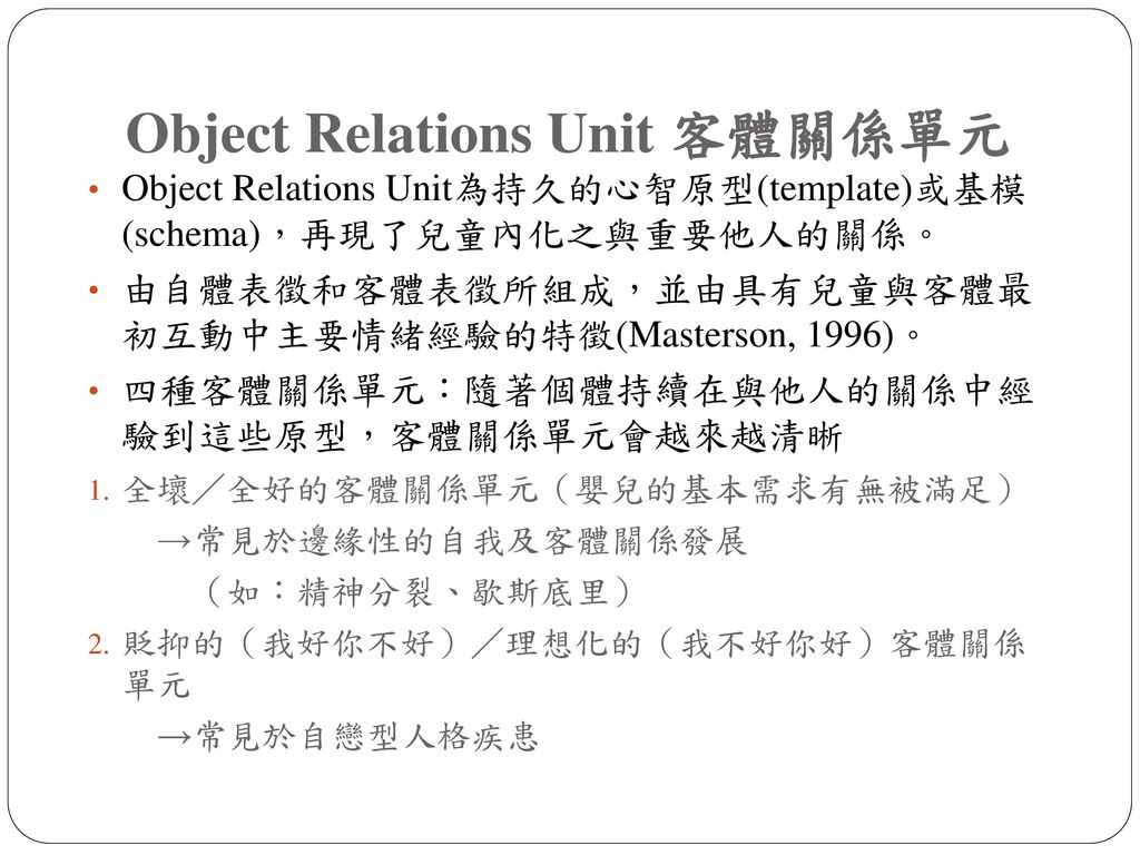 Object Relations Unit 客體關係單元