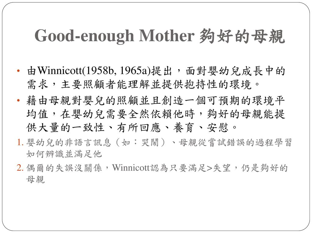 Good-enough Mother 夠好的母親