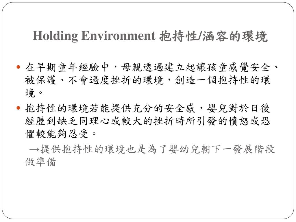 Holding Environment 抱持性/涵容的環境