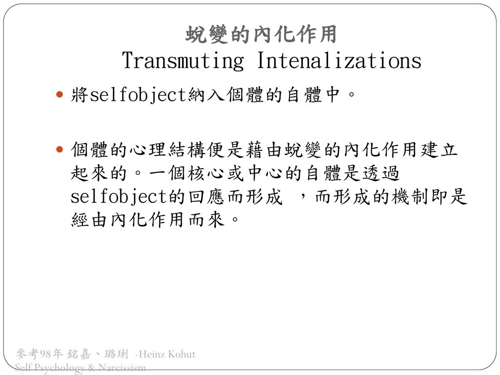 蛻變的內化作用 Transmuting Intenalizations