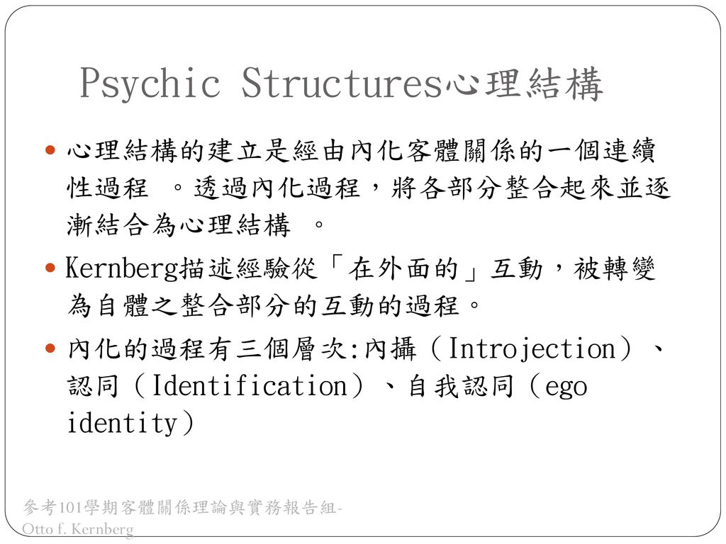 Psychic Structures心理結構