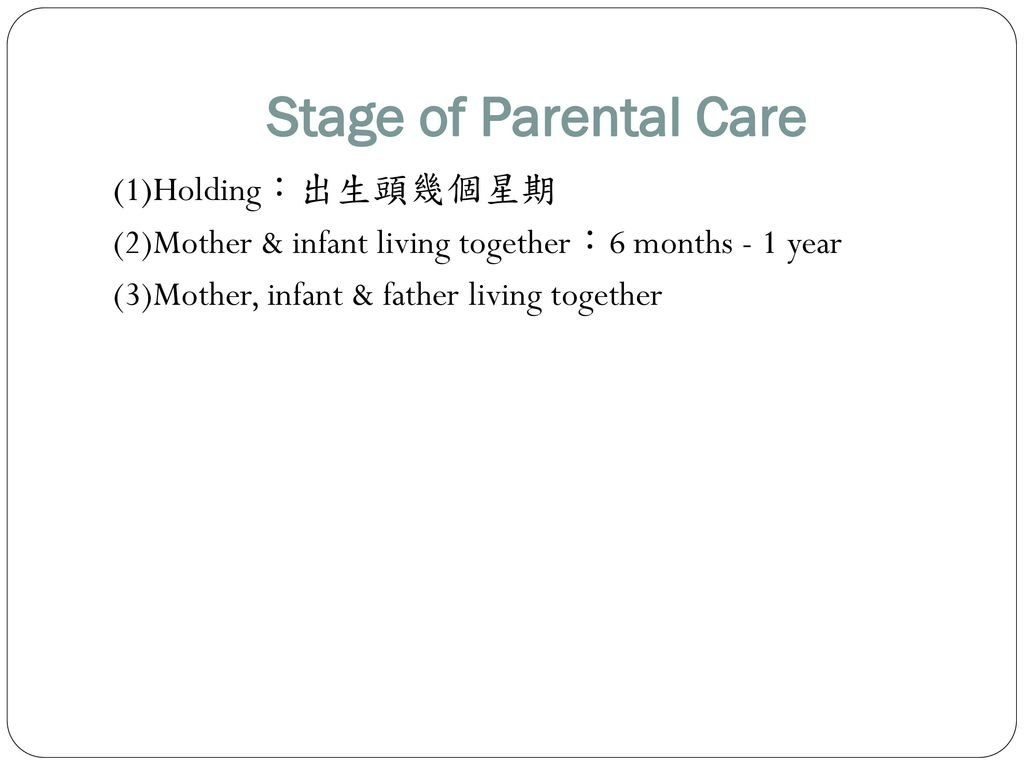 Stage of Parental Care (1)Holding:出生頭幾個星期