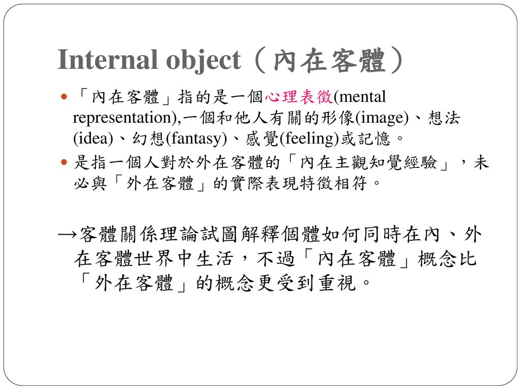 Internal object(內在客體)
