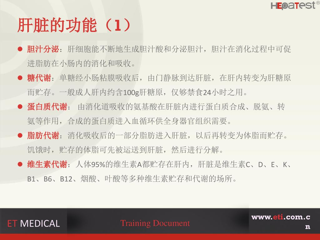 肝脏的功能(1) ET MEDICAL Training Document