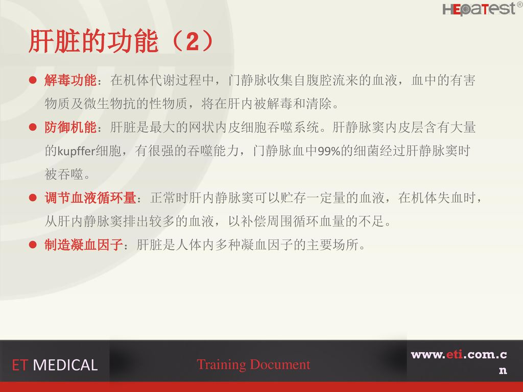 肝脏的功能(2) ET MEDICAL Training Document